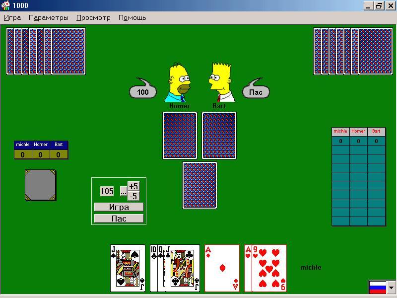 Игра Карты Тысяча Скачать Бесплатно На Компьютер - фото 5