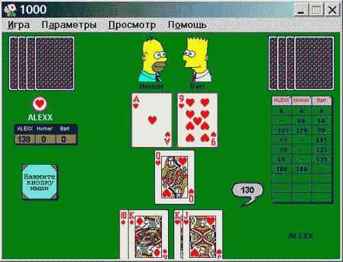 Card game 1000 4pda.