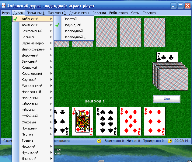 Игра в карты в дурака скачать дурака или играть онлайн бесплатно.