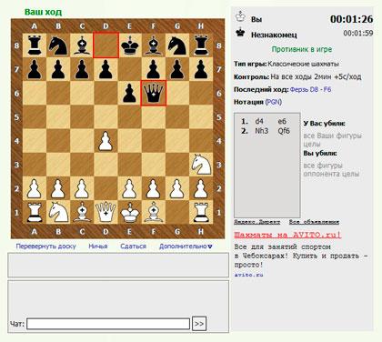 играем в шахматы с реальным соперником служит для сохранения