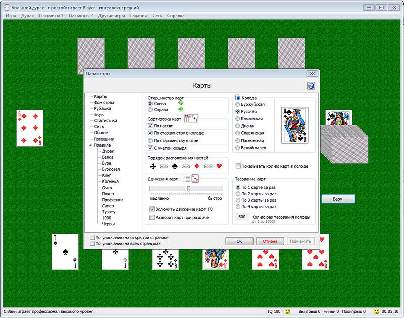 Правила игры тысяча карточная игра
