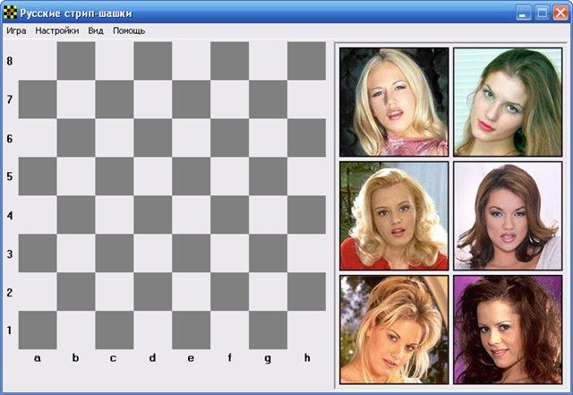 Играть в шашки на раздевания фото 655-852