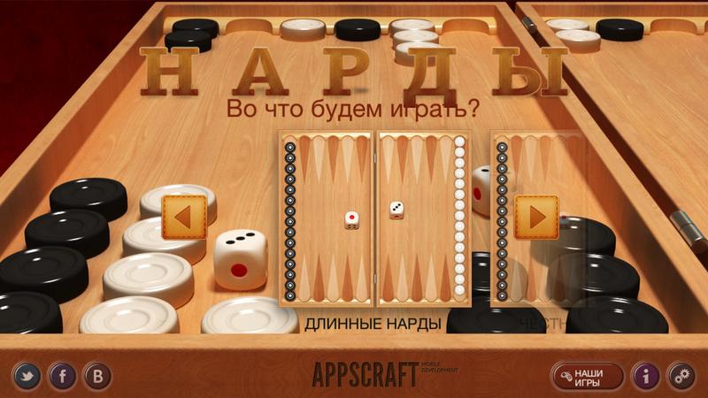 Скачать на андроид игру короткие нарды
