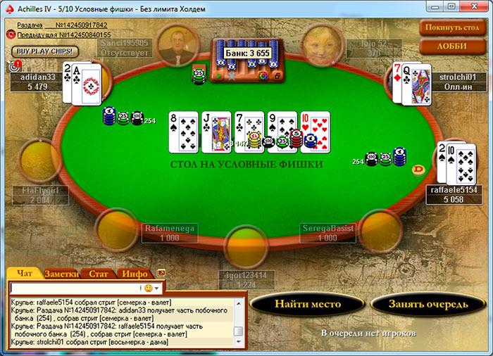 Скачать покер старс на деньги для андроид