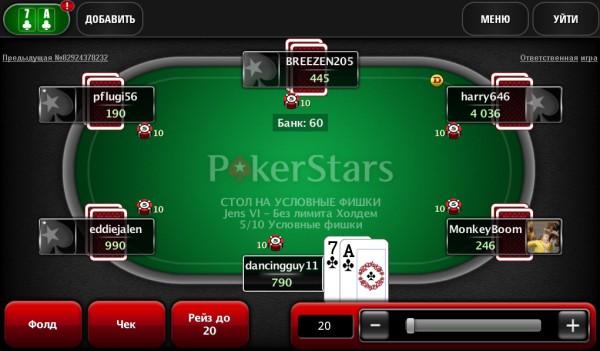 скачати покер старс на телефон