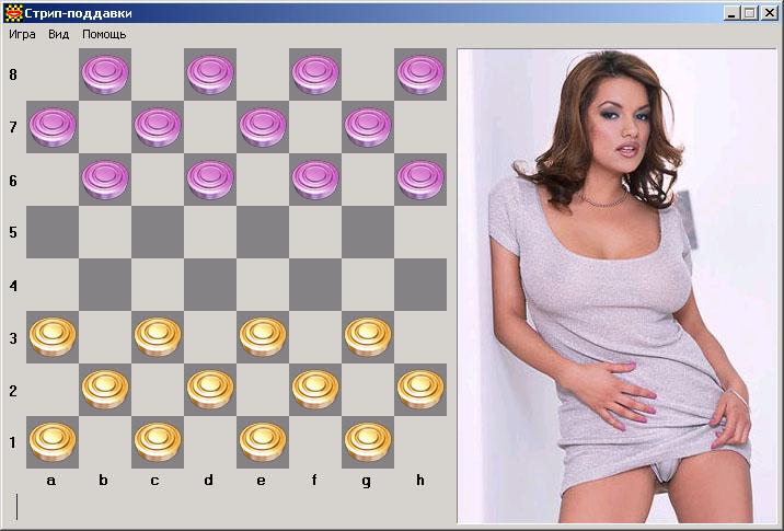 игра шашки на раздевание сексуальный девошек