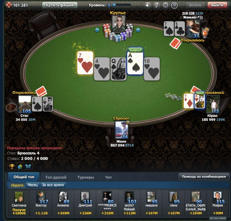 Покер Онлайн Скачать Бесплатно