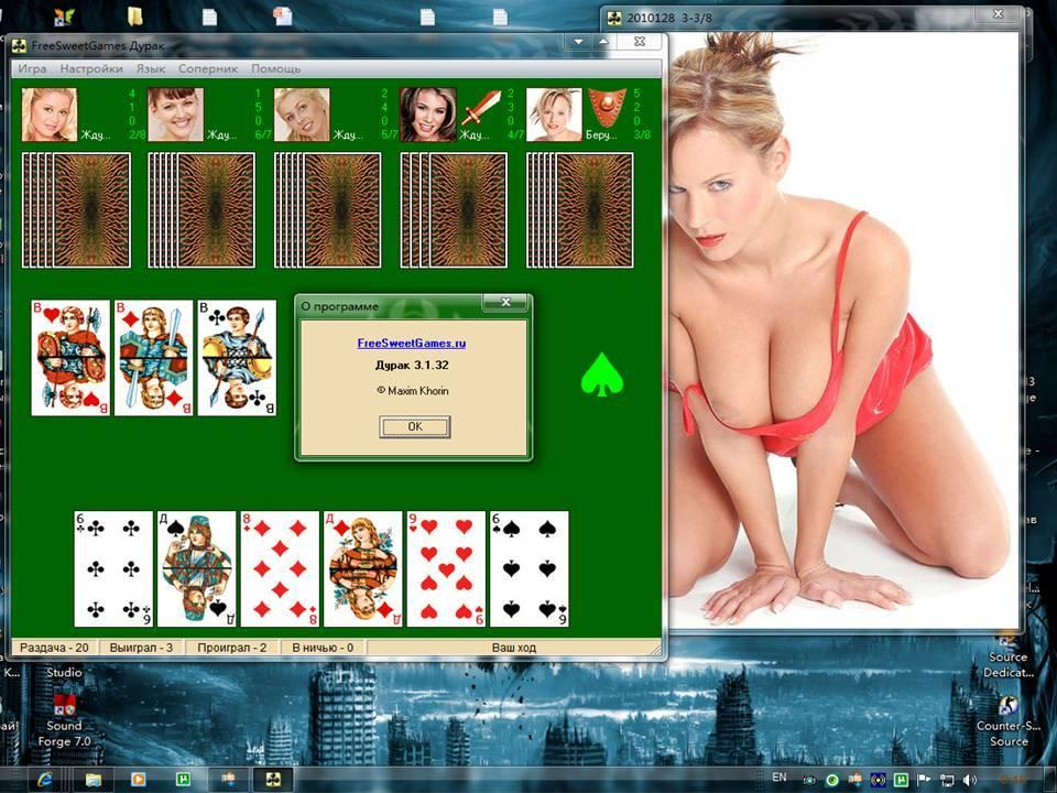 Играть картами дурак на раздевание онлайн покер онлайн играть бесплатно на деньги