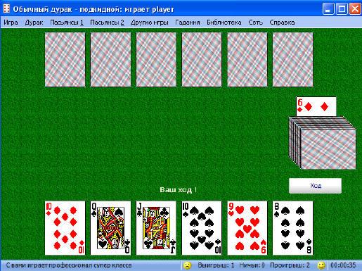 онлайн играть в с дурака карты в