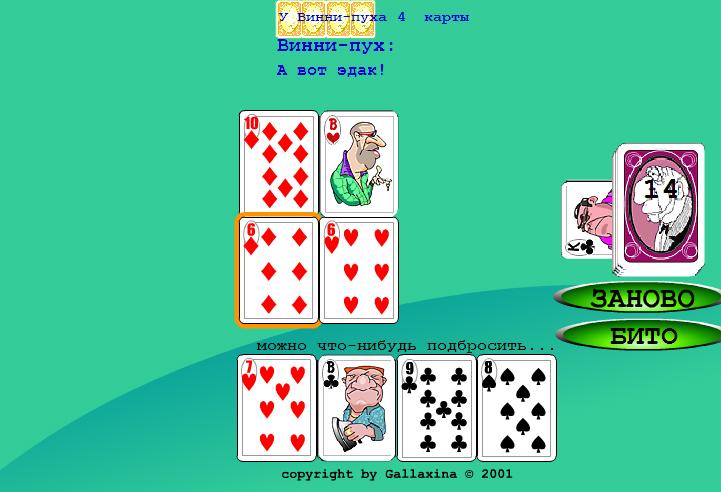 для онлайн играть двоих карты дурак