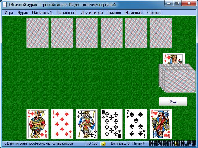 играть бесплатно онлайн дурак карта бита