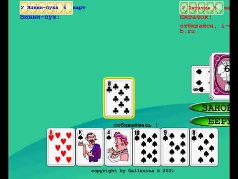 Играть в карты в дурака против компьютера казино вулкан стартовый депозит
