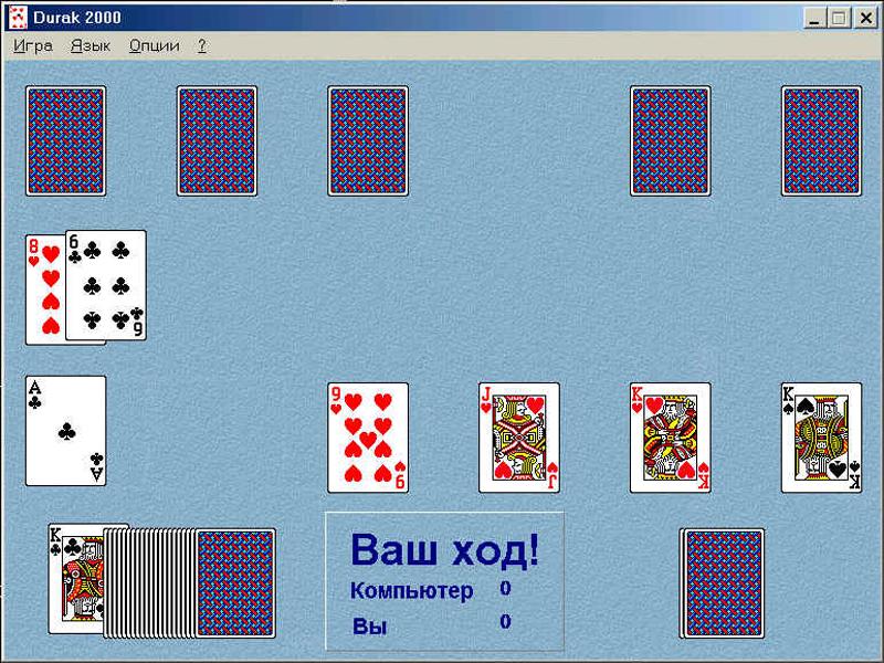 дурака на раздевание карты играть