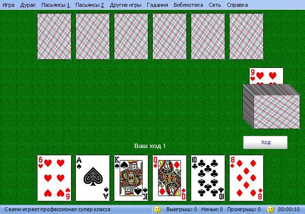 карты игры играть подкидного бесплатно дурак в