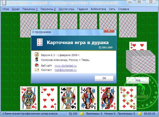 карточные игры простой дурак