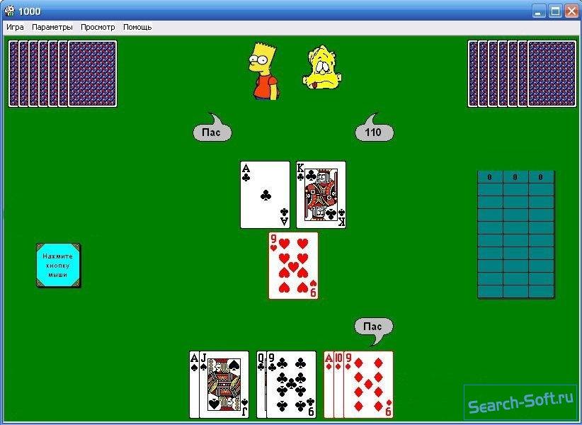 Карты играть скачать на телефон играть в покер бесплатно и без регистрации онлайн мини игры