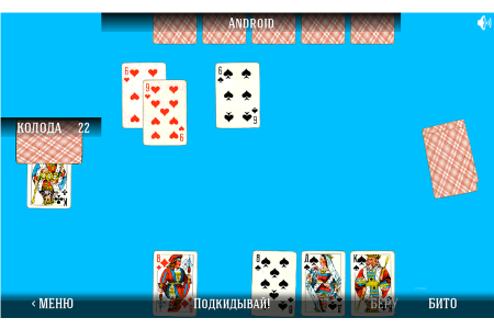 Играть в карты в дурака против компьютера игровые аппараты руская рулетка ограть онлайн