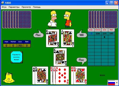 карты 1000 i играть онлайн