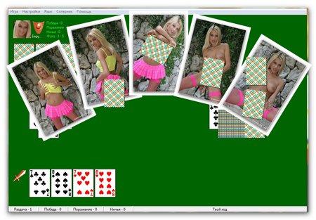 карты на раздевание бесплатно играть без регистрации