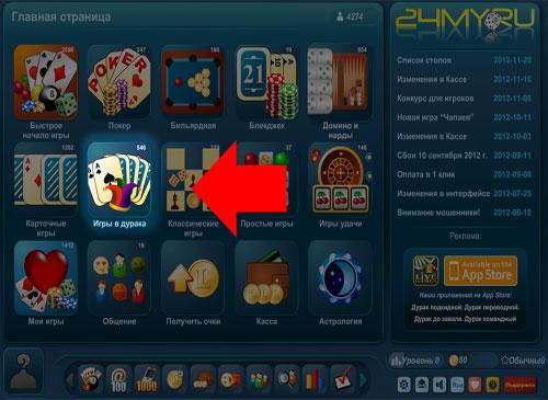 дурак тысяча онлайн покер