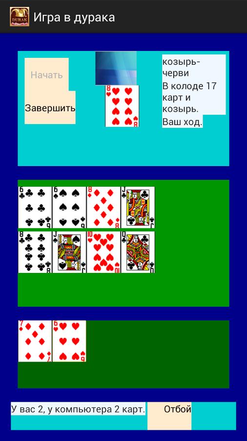 играть в карты онлайн за деньги