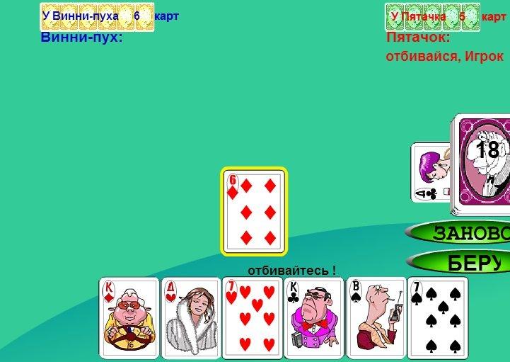 Карты играть в дурака на весь экран смотреть казино рояль онлайн в hd качестве