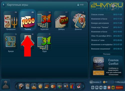 Карты играть с компьютером бесплатно преферанс без регистрации сибирская рулетка все серии дискавери смотреть онлайн все серии