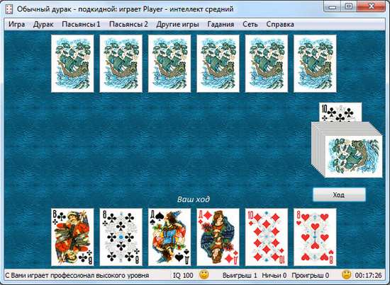компьютером карты с в переводной играть дурак