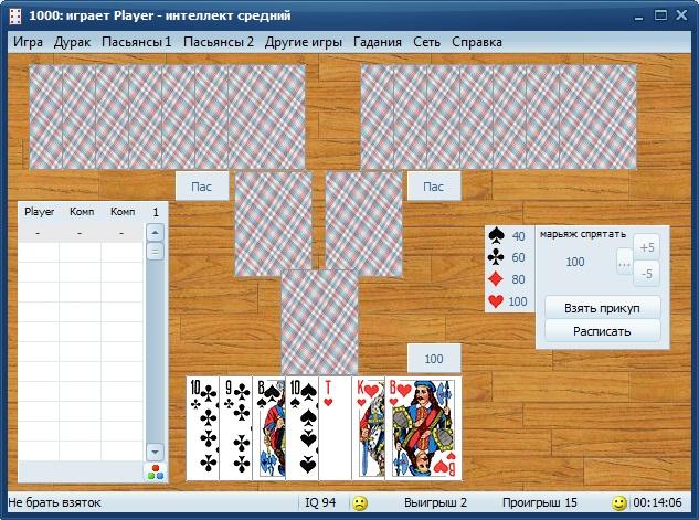 Играть карты тысяча бесплатно игровыеавтоматы net