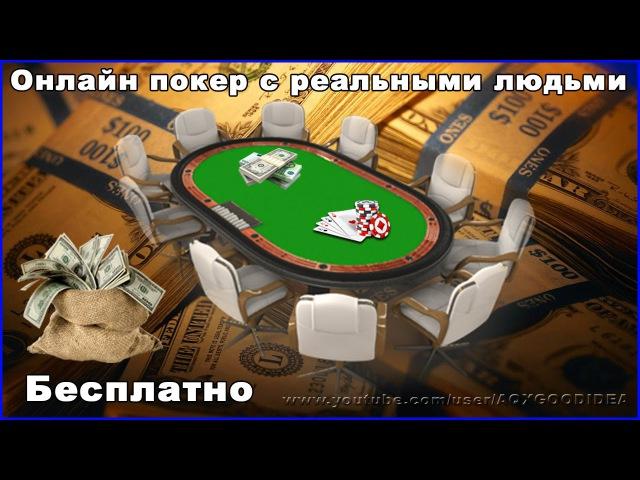 условные деньги онлайн покер