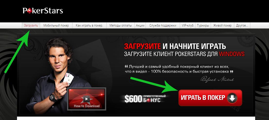Покер старс официальный сайт на реальные деньги онлайн действующие казино казахстана