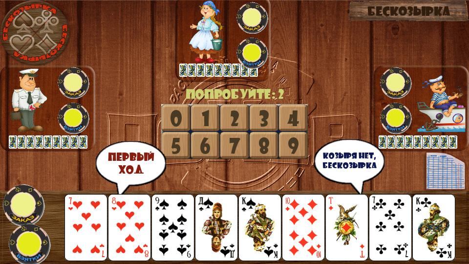 покер онлайн бесплатно играть с компьютером расписной