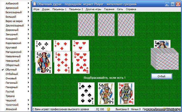 играть в карты пасьянсы дурак