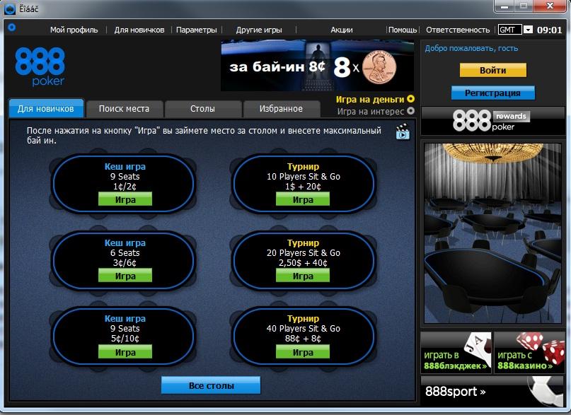 мобильного скачать телефона покер онлайн для