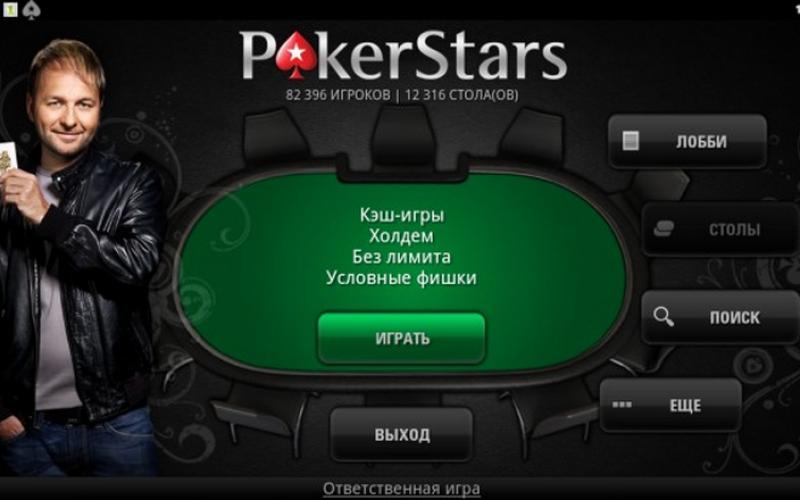 русском покер на регистрация старс на