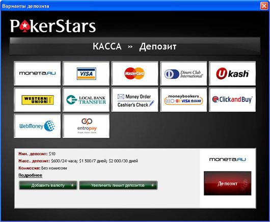 старс онлайн скачать покер